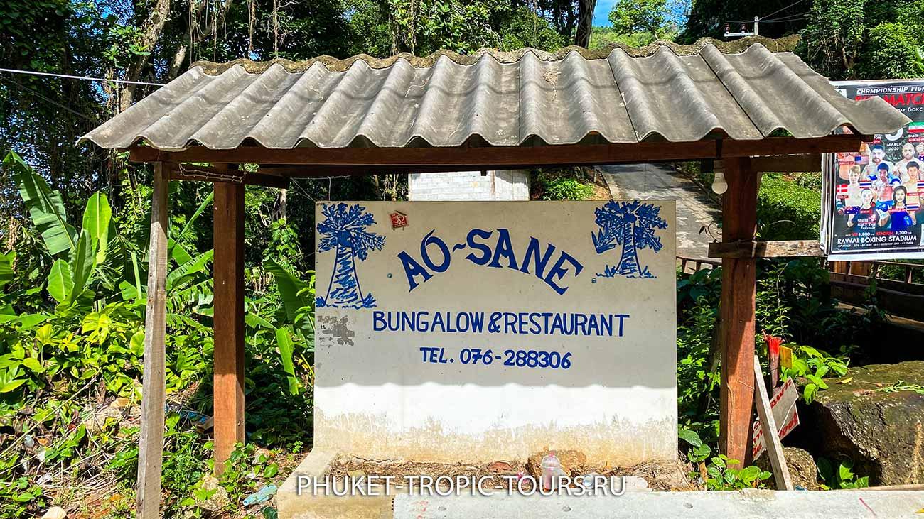 Пляж Ао Сан на Пхукете - фото 7