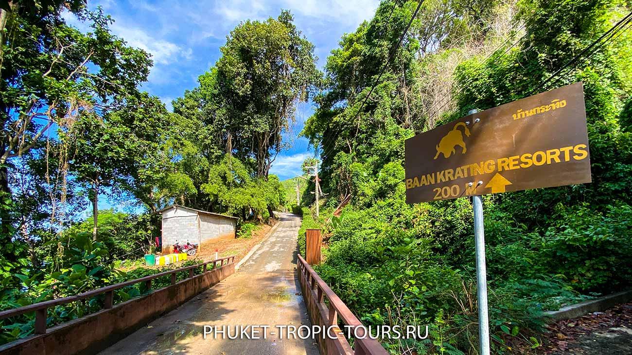 Пляж Ао Сан на Пхукете - дорога к отелю Baan Krating Resort фото 8