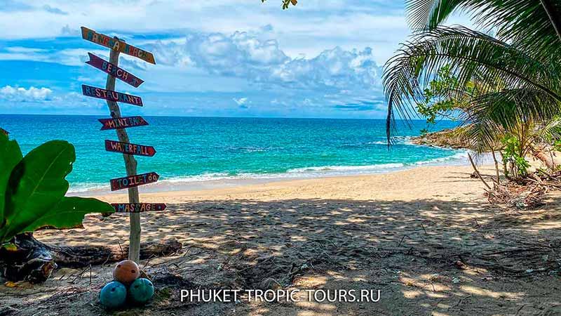 Пляж Банана на Пхукете - фото 12