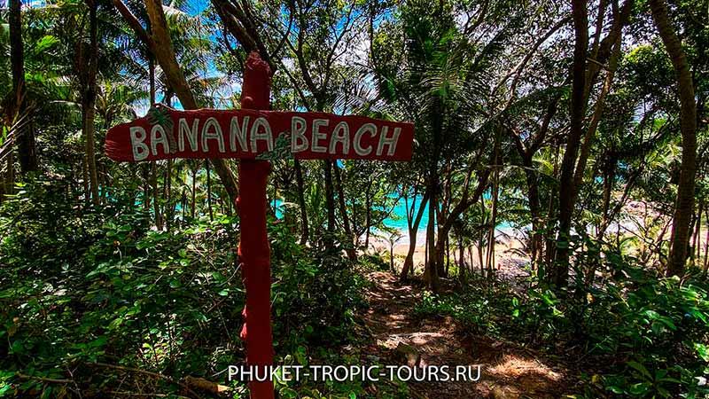 Пляж Банана на Пхукете - фото 18