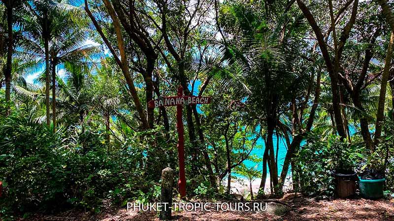 Пляж Банана на Пхукете - фото 10