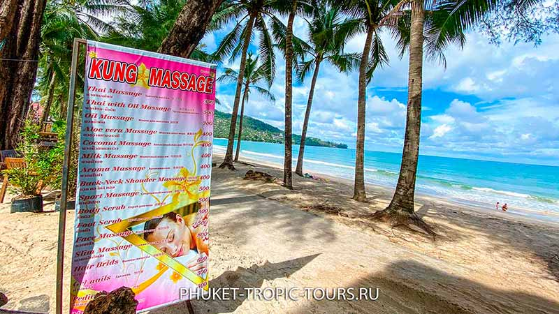 Пляж Камала на Пхукете - цены на массаж фото 6