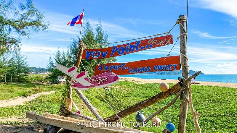 Пляж Май Као - фото 3