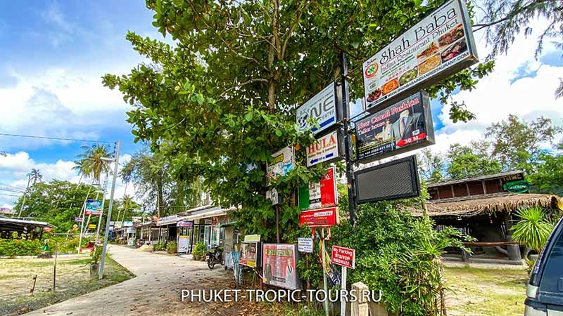 Пляж Най Янг - фото 12