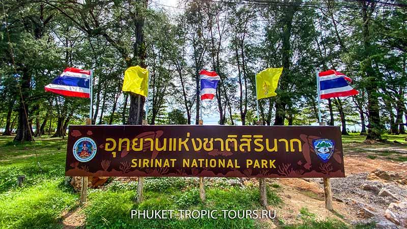 Национальный парк Сирикит - фото 2