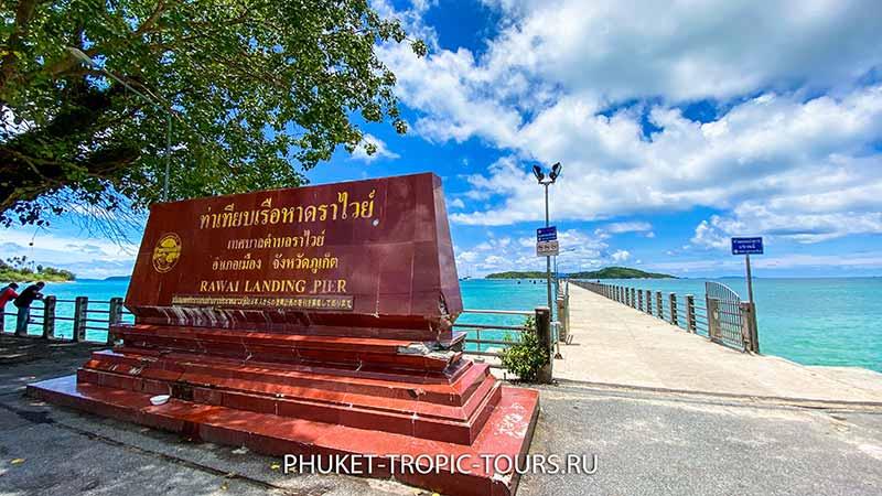 Пляж Раваи - пирс фото 9