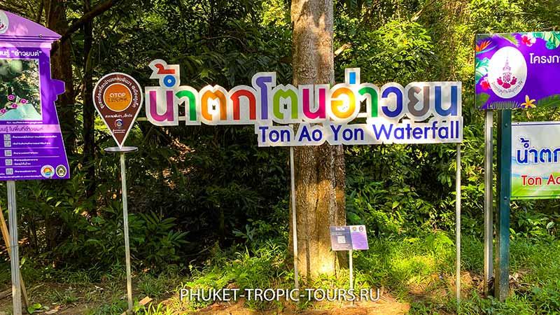 Водопад Ао Йон (Панва) на Пхукете - фото 2