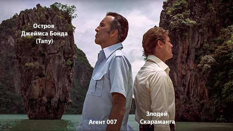 Остров Джеймса бонда - фото 2 кадр из фильма