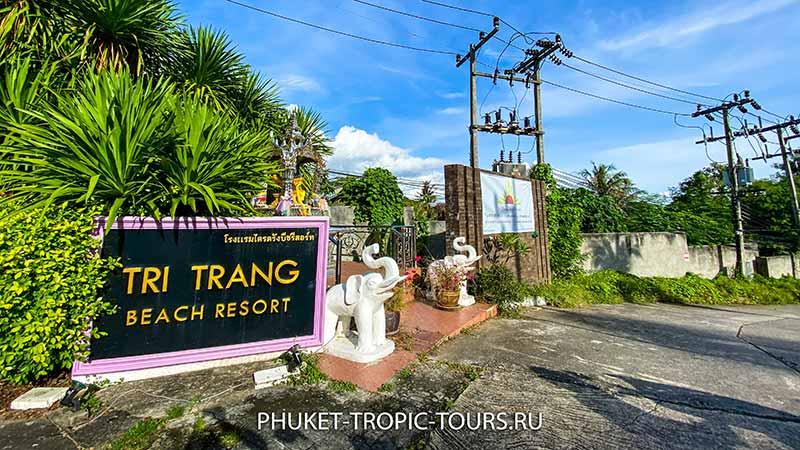 Пляж Три Транг на Пхукете - фото 18